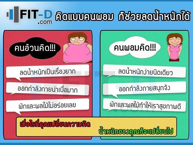 ลดน้ำหนัก โดยการคิดแบบคนผอม